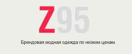 Магазин брендовой одежды z95